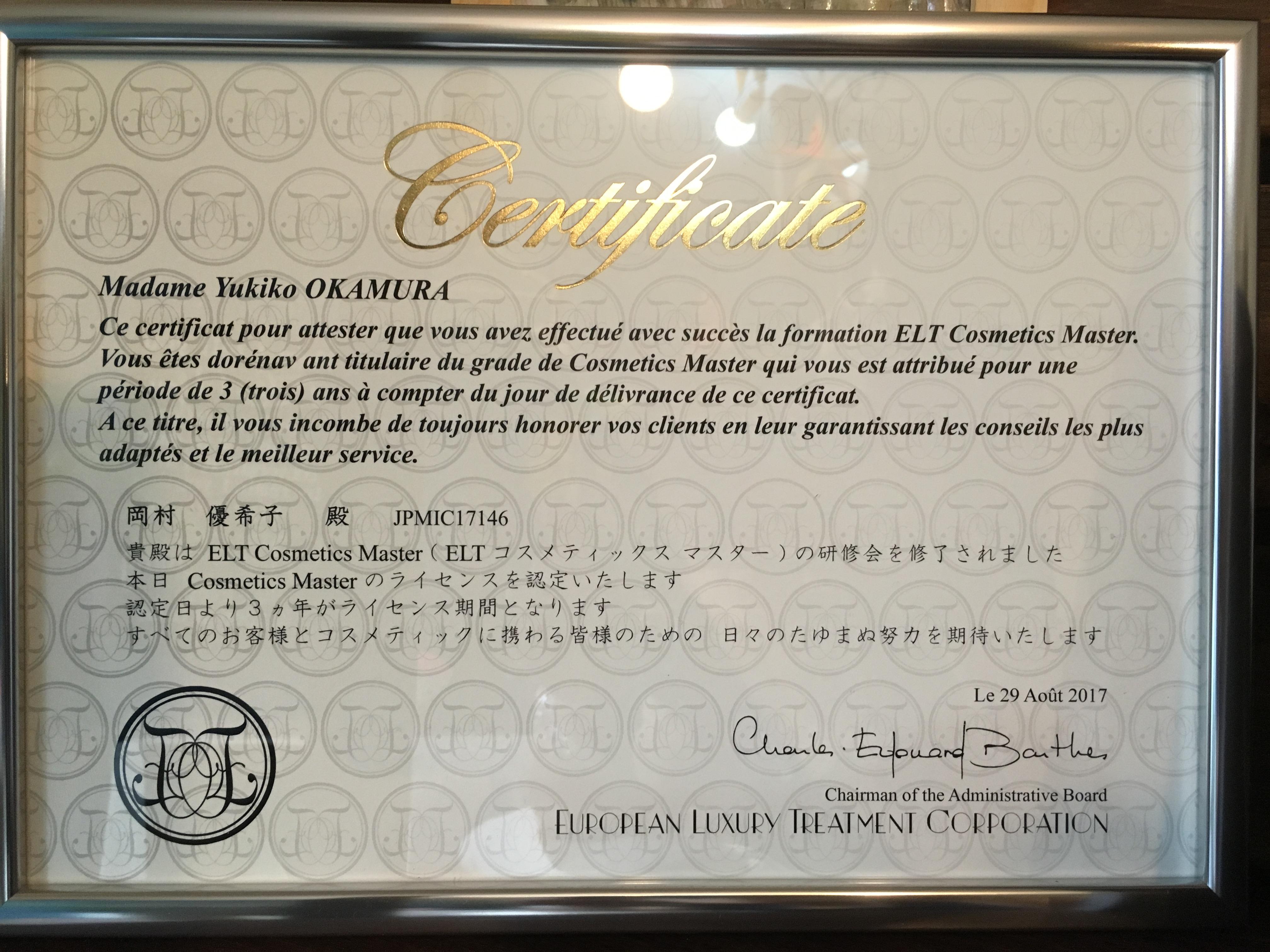 コスメティックマスターの国際ライセンス取得しました!